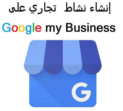 إنشاء نشاط تجاري على Google my Business واتبات ملكيته  ajitstafd