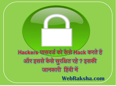 password-safety-in-hindi
