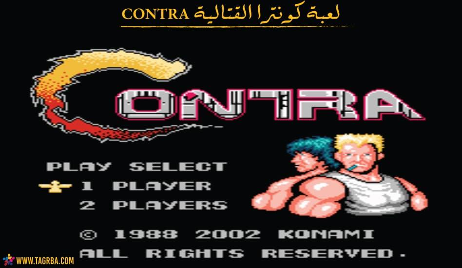 تحميل لعبة كونترا القتالية CONTRA على منصة تجربة