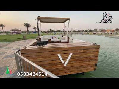 قارب الرومانسية عيون الجواء