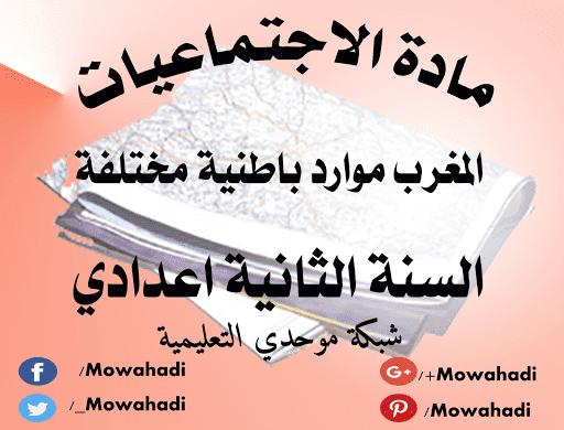درس المغرب: موارد باطنية مختلفة للسنة الثانية اعدادي