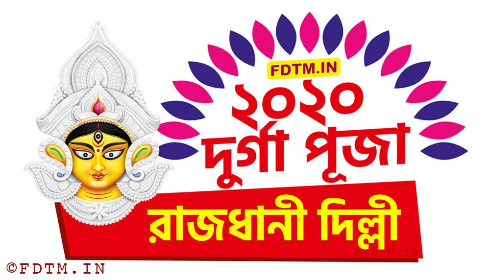 2020 Delhi Durga Puja Bengali Calendar
