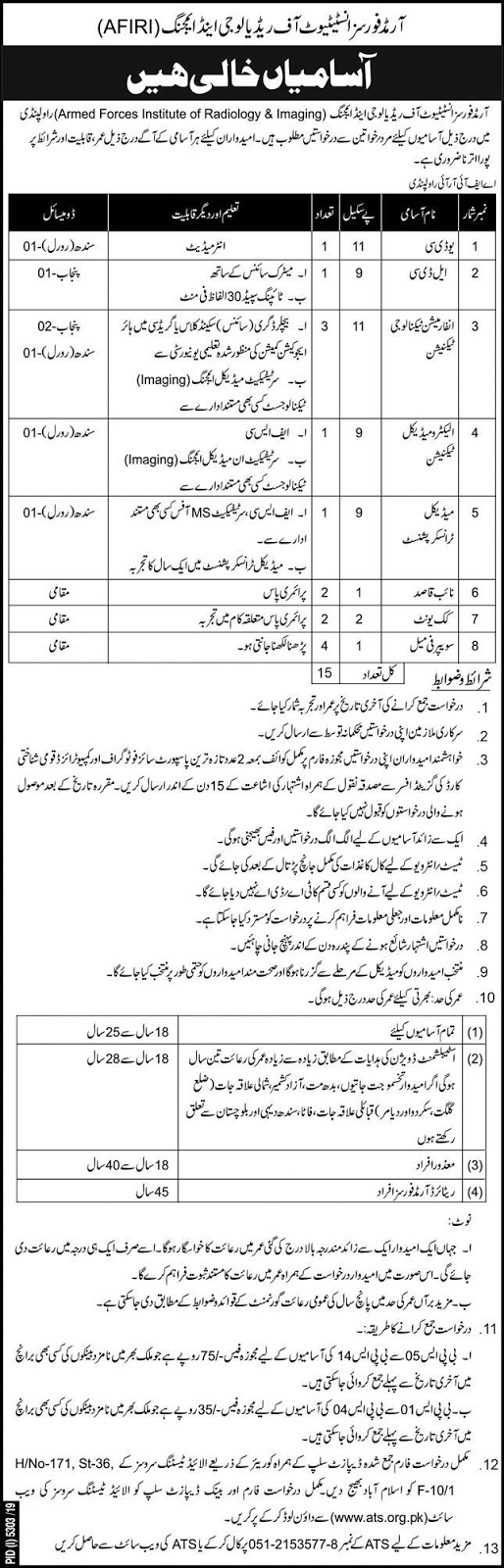 Jobs in Armed Forces Institute of Radiology and Imaging, AFIRI Islamabad