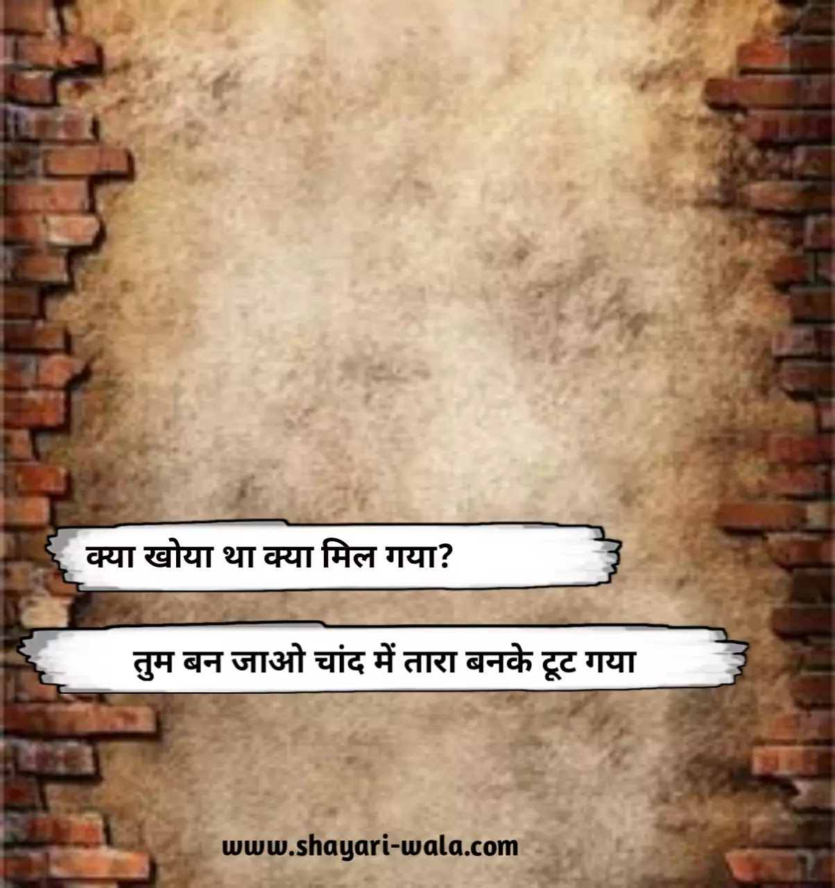 Breakup shayri, sad shayri images | shayarikingdom.com