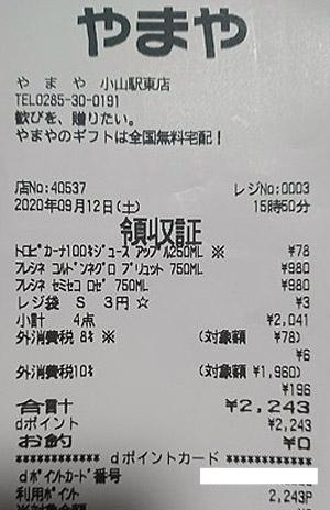 やまや 小山駅東店 2020/9/12 のレシート