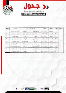 جدول مباريات الأسبوع الأخير من الدوري المصري الممتاز موسم 2021