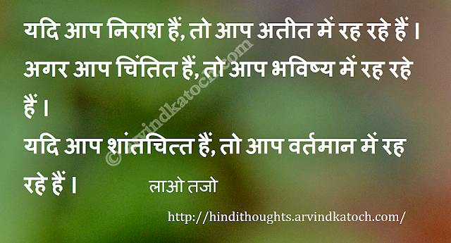past, depressed, living, anxious, peace, future, present, Hindi Thought, Hindi Quote, Lao Tzo