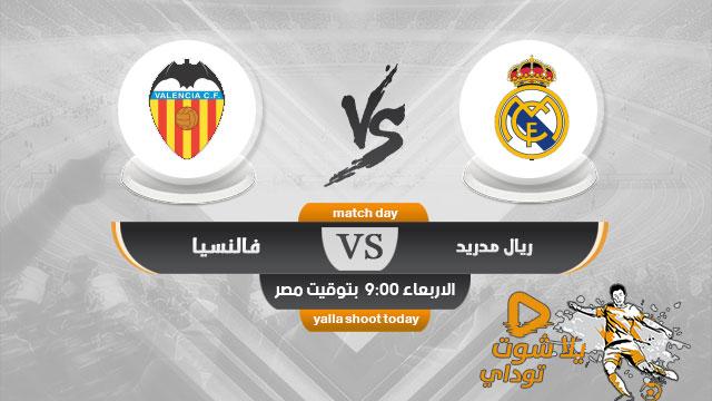مشاهدة مباراة ريال مدريد وفالنسيا بث مباشر اليوم بتاريخ 7-1-2020 في كاس السوبر الاسباني