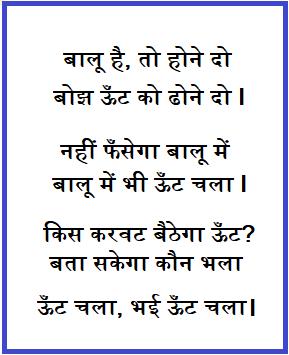 Rimjhim Class 2, Hindi homework class 2, holiday homework hindi, Self Study Mantra