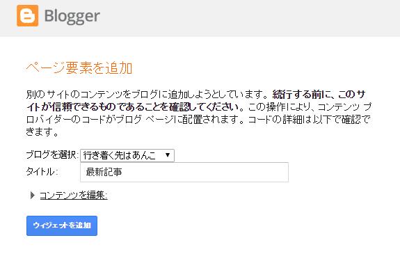 「ウィジェットを追加」を押すとブログに自動的に追加される