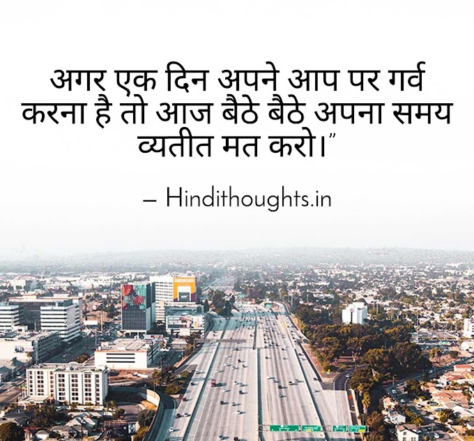 50 + Best thought of the day in hindi | thoughts of the day |