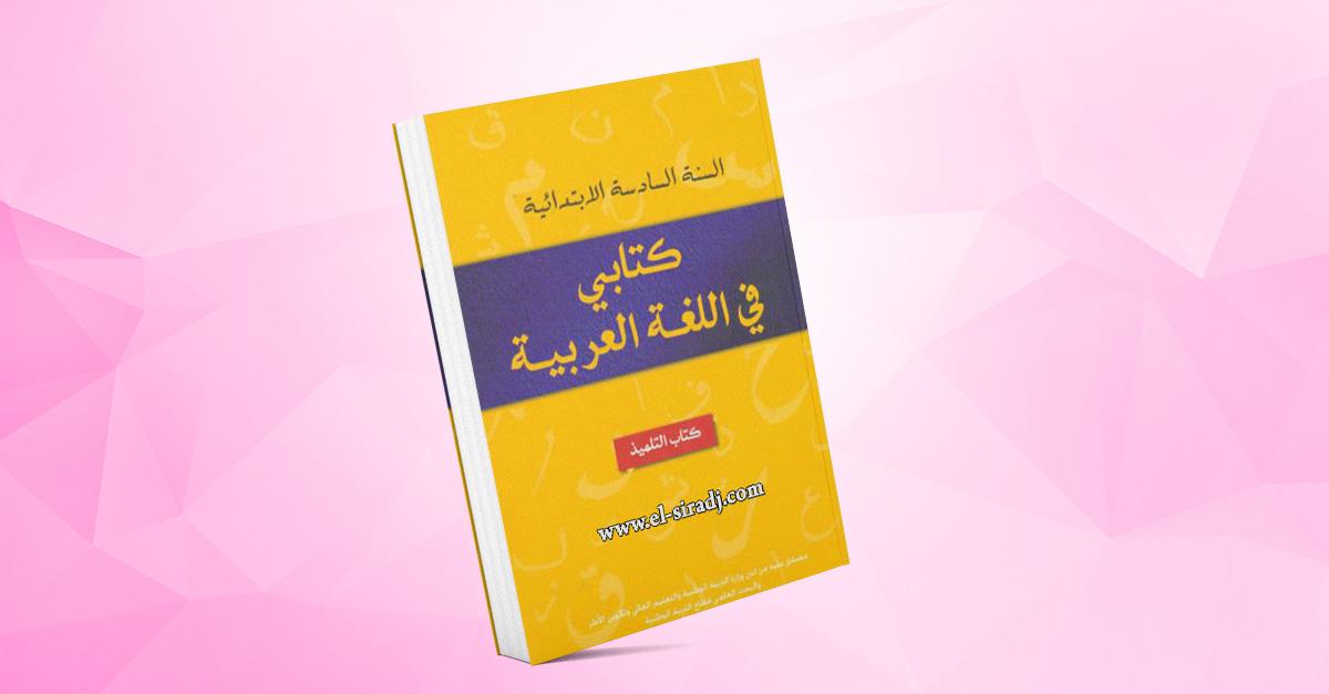 تحميل كتاب التطبيقات اللغة العربية المستوى السادس