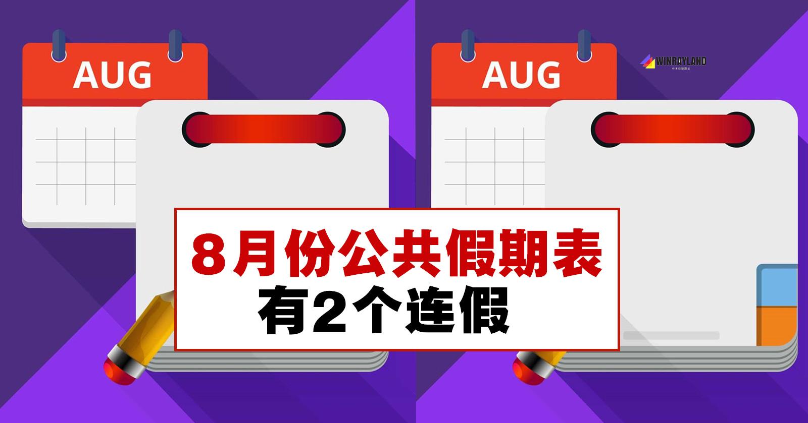 8月份公共假期表