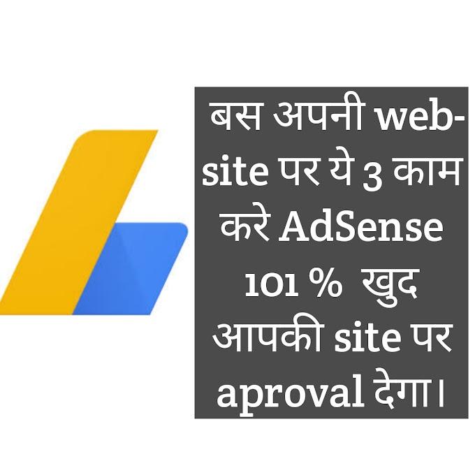 AdSense aproval trick 2020| 3 step to do AdSense aproval 101%