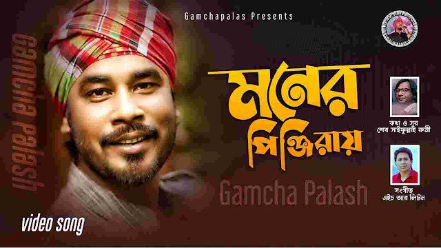Moner pinjiray lyrics ( মনের পিঞ্জিরায় ) | Gamcha Palash