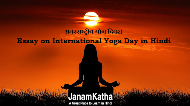 Speech, Quotes & Essay on International Yoga Day in Hindi