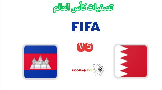 موعد مباراة البحرين و كمبوديا - تصفيات كأس العالم