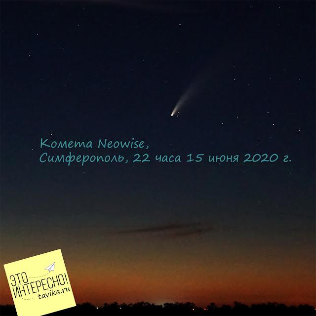 Комета Neowise над Крымом