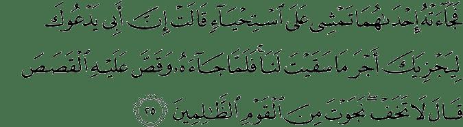 Surat Al Qashash ayat 25