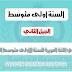 دليل الاستاذ في اللغة العربية للسنة الاولى متوسط الجيل الثاني