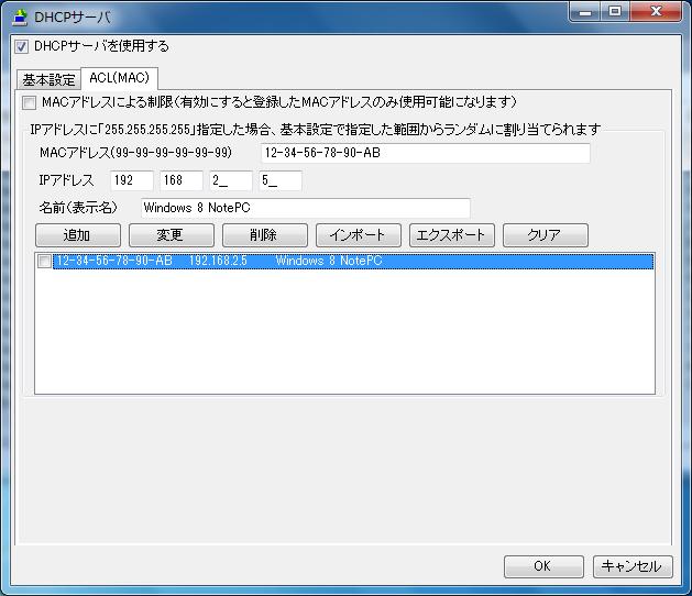 基本設定で設定したレンジ設定した IP アドレス払い出しと併用し、特定...  [Windows