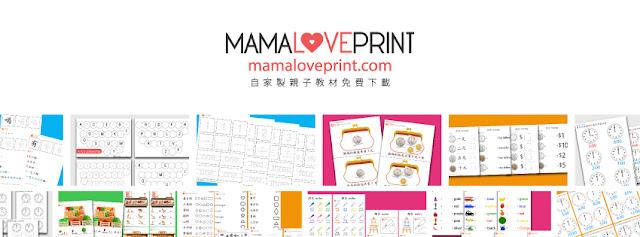 Mamaloveprint 幼兒工作紙