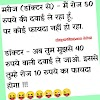 Jokes in hindi for whatsapp Part 4 |  Jokes in hindi for whatsapp images - Shayarifans