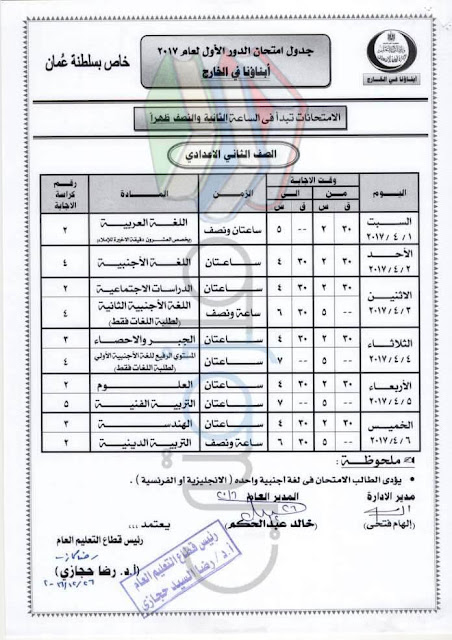 جدول امتحانات الصف الثاني الاعدادي لابناؤنا في الخارج 2017 عمان