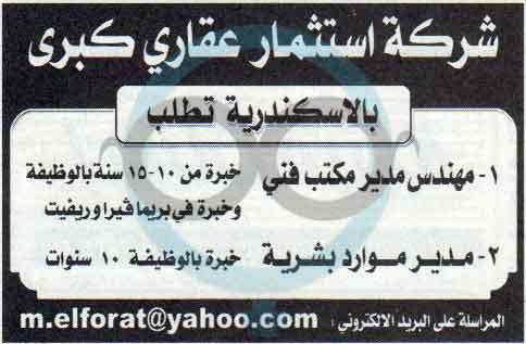 وظايف اهرام الجمعة 11/3/2016