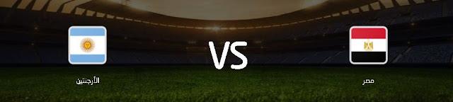 مشاهدة مباراة مصر والأرجنتين اليوم بث مباشر في أوليمبياد طوكيو