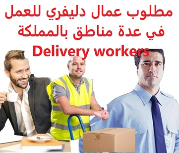 Delivery workers are required to work in several regions of the Kingdom  To work as delegates delivering requests in the regions of Riyadh, Tabuk, Al-Ahsa, Al-Madinah Al-Munawara, Dammam, Al-Qassim, Jeddah, Asir and Hail  Academic qualification: not required  Experience: Previous experience working in the field He must have a valid driving license and a car to work on It is preferred that the applicant be a Saudi national  Salary: to be determined after the interview