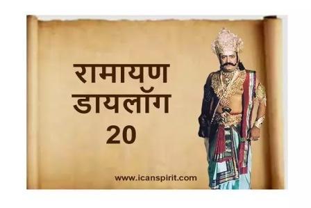Ramayan Dialogue Ramnand Sagar 20