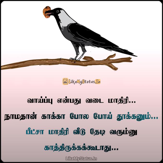 வாய்ப்பு என்பது வடை மாதிரி... Vaippu Funny Tamil Quote Image..