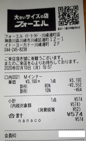 フォーエル イトーヨーカドー川崎港町店 2020/2/10 のレシート