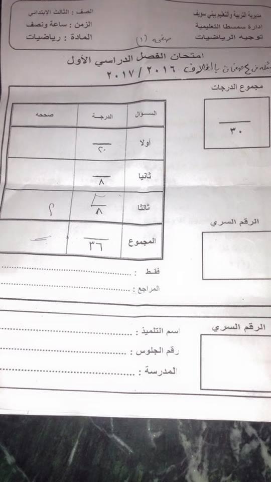 اقوى امتحانات اللغة العربية واللغة الانجليزية والرياضيات والدين للصف الثالث الابتدائي نصف العام 2018 4