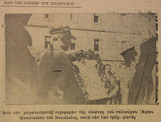 Ο εορτασμός του Πολιούχου Ναυπλίου Αγίου Αναστασίου τότε το 1895!!!