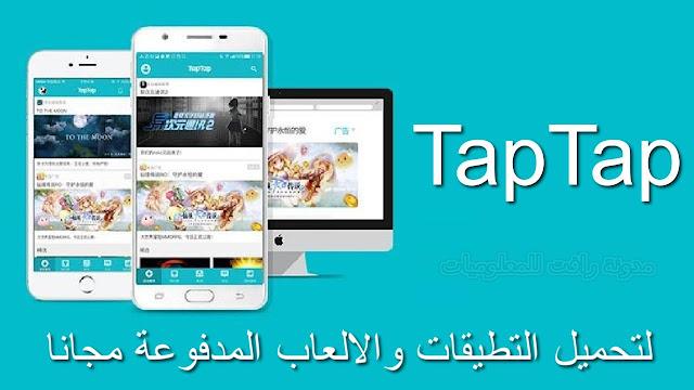 http://www.rftsite.com/2019/06/taptap-app.html