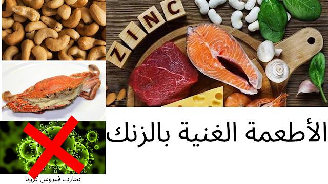 فوائد الزنك، والأطعمة الغنية بالزنك اللازم لمحاربة فيروس كرونا