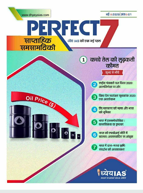 Dhyeya IAS Weekly Magazine : for all Competitive Exams Hindi PDF