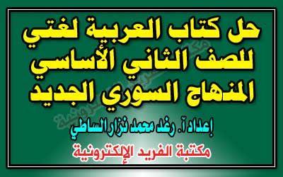 حل كتاب العربية لغتي للصف الخامس في سوريا