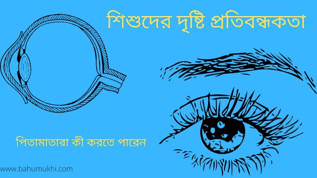 শিশুদের দৃষ্টি প্রতিবন্ধকতা: পিতামাতারা কী করতে পারেন, Eyes Problems, Visual Impairment in Children