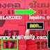 มาแล้ว...เลขเด็ดงวดนี้ 2-3ตัวตรงๆ หวยซองชัยมงคล งวดวันที่16/6/61