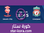 نتيجة مباراة لينكولن سيتي وليفربول بث مباشر  24-09-2020 كأس الرابطة الإنجليزية