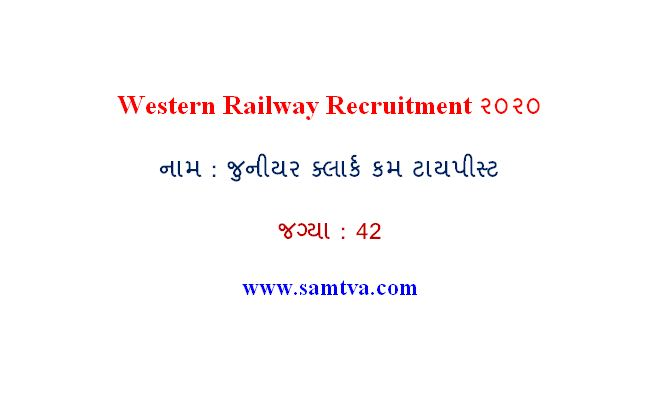 Western Railway recruitment 42 post for of Jr. Clerk- cum- typist 2020