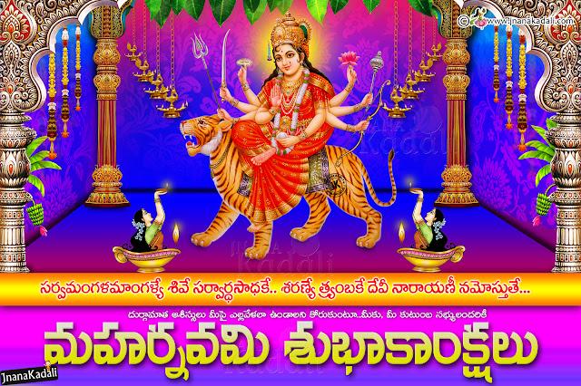best telugu maharnavami greetings, happy maharnavami wallpapers, goddess durga images with maharnavami greetings