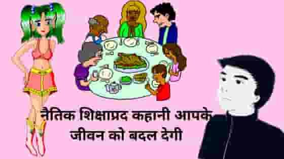 Story in Hindi[ शिक्षाप्रद नैतिक कहानी ] Suvichar par Kahani