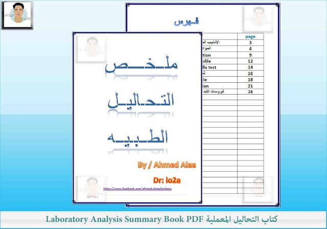 كتاب التحاليل المعملية Laboratory Analysis Summary Book PDF