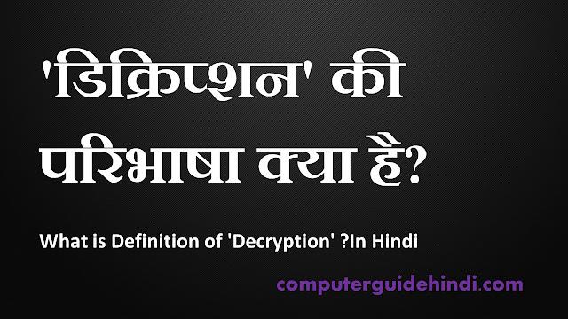 'Decryption' की परिभाषा क्या है?