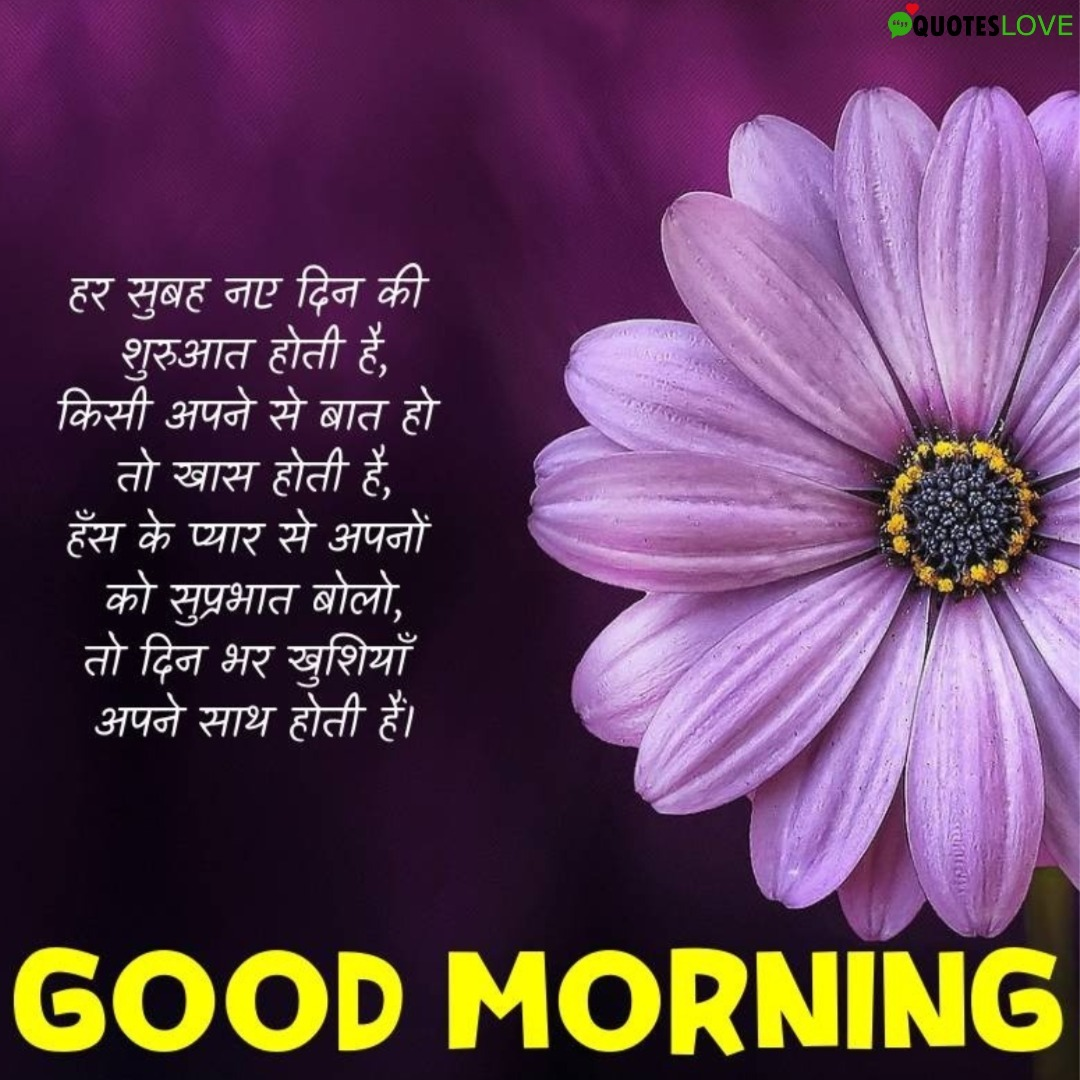 10 Best Good Morning Images For Whatsapp In Hindi
