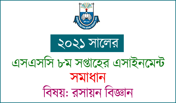 SSC Chemistry 8th week Assignment Answer 2021